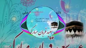 دکلمه جدید بنام عید قربان با صدای محمد علی حیدرزاده