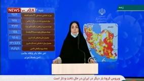 آخرین اخبار و آمار ویروس کرونا در ایران (99/4/14)