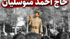 آخرین سخنرانی حاج احمد متوسلیان