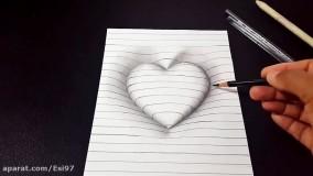 آموزش نقاشی قلب سه بعدی