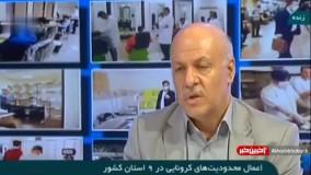 احتمال بازگشت محدودیت ها در تهران