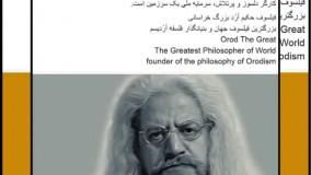 سخنان بنیانگذار مکتب فلسفی اردیسم، فیلسوف حکیم ارد بزرگ خراسانی- 39