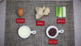 رشته پکنی با سس سویا در آشپزخانۀ نرگس