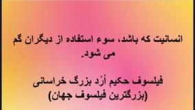 جملات ناب بنیانگذار مکتب فلسفی اردیسم، فیلسوف حکیم ارد بزرگ خراسانی-1