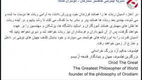 سخنان بنیانگذار مکتب فلسفی اردیسم، فیلسوف حکیم ارد بزرگ خراسانی- 40