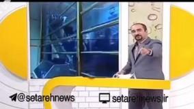 واکنش مجری تلویزیون به فیلم هجوم مردم به صرافی ها