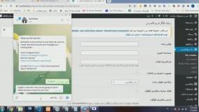 افزونه ربات تلگرام ووکامرس - آموزش نصب و راه اندازی