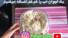 آموزش کیک بدون تخممرغ