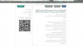 چه مجازاتی در ایران برای فعالیت در سایت ها و شرکت های سرمایه گذاری ارز دیجیتال در نظر گرفته شده؟