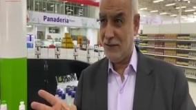 چرا فروشگاه ایرانی در ونزوئلا، «مگاسیس» نامگذاری شد؟!