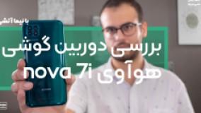 بررسی دوربین گوشی هوآوی nova 7i