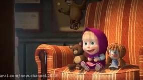 کارتون ماشا و آقا خرسه قسمت ۱۲۲