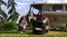 کارتون ماشا و آقا خرسه قسمت ۱۲۹