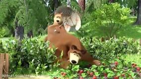 کارتون ماشا و آقا خرسه قسمت ۱۲۷