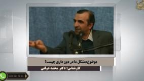 مشکل مردم در دین داری | رهنمود دکتر محمد دولتی