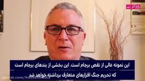 ایران بزرگترین تهدید راهبردی است...!