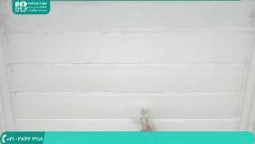 آموزش رنگ آمیزی سقف پنل چوبی