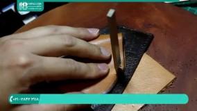آموزش چرم دوزی کیف با دست