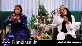 دانلود شام ایرانی فصل 14 قسمت 2 میزبان فاطمه گودرزی - فیلم تو ایرانی