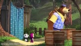 کارتون ماشا و آقا خرسه قسمت ۱۴۲