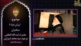 (ارزش دنیا | حضرت آیت الله العظمی مرحوم سید محمد شیرازی ( رحمت الله علیه