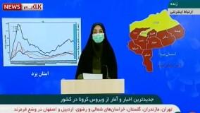 آخرین آمار مبتلایان کرونا در ایران ۲۶ مرداد ۱۳۹۹
