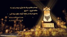 جایزه نوبل ایرانی امسال به چه کسانی تعلق می گیرد؟
