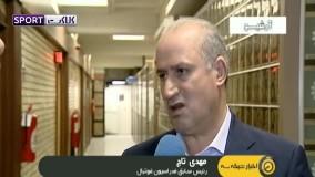 شکست بزرگ برای فوتبال ایران