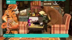 دانلود کارتون ماشا و آقا خرسه با کیفیت عالی
