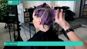 آموزش پیرایشگری موی زنانه ( مدل کوپ فانتزی )