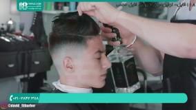 آموزش کوتاهی موی مردانه _ مدل آلمانی