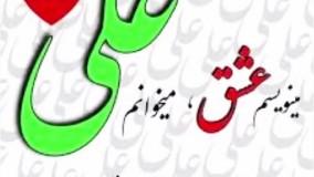 کلیپ زیبا و شاد عید غدیر