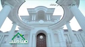 فروش باغ عمارت رویایی و منحصربفرد در شهریار