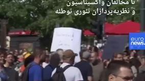 تظاهرات آلمانی ها علیه محدودیت های کرونایی!