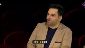 ترس امین حیایی از در آمدن ماسک بشیر حسینی