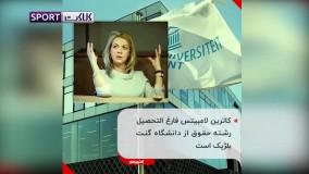نقش باورنکردنی همسر ویلموتس در قرارداد با ایران