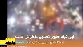 صحنه هايي از تصادف هاي هولناك در مشهد