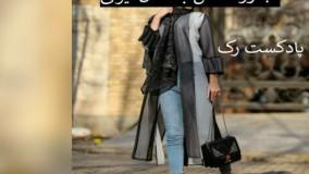 داستان تجاوز جنسی عکاس معروف به مدل ایرانی