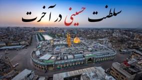 سلطنت حسینی در آخرت | حجت الاسلام و المسلمین سید محمد باقر فالی