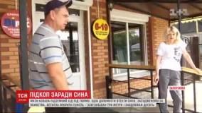 فرار از زندان به سبک مادر اوکراینی