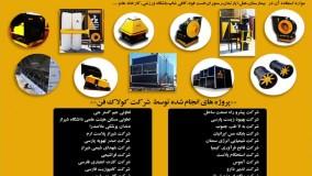 پروژه های انجام شده توسط مهندس سوری از شرکت کولاک09177002700