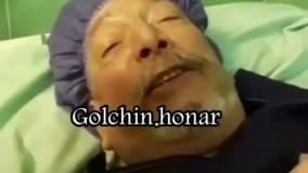 شوخیهای بهمن مفید در بیمارستان پس از عمل جراحی