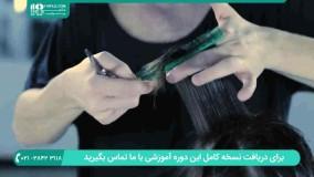 آموزش مدل کوتاهی موی زنانه ( مدل گوپ )