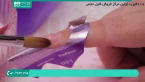 آموزش کاشت ناخن قالبی برای یک شکل کردن ناخن های دست
