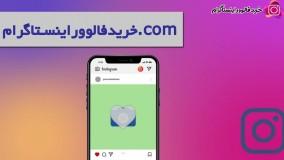 خرید فالوور اینستاگرام مرجع فروش فالوور ایرانی و لایک و بازدید اینستاگرام