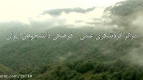 معرفی مرکز گردشگری علمی  - فرهنگی دانشجویان ایران
