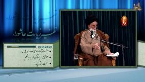 تفسیر زیارت عاشورا _ ایستادگی در برابر ظلم | سید محمد یثربی (74)