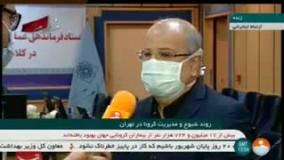 پیش بینی پیک زودرس کرونا در تهران