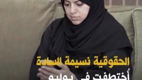 معروف ترین زنان زندانی در عربستان