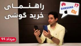 راهنمای خرید گوشی موبایل: بهترین های مرداد ۹۹